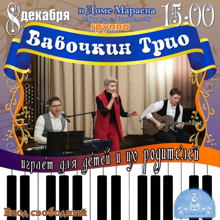 Группа Бабочкин Трио играет для детей и их родителей.