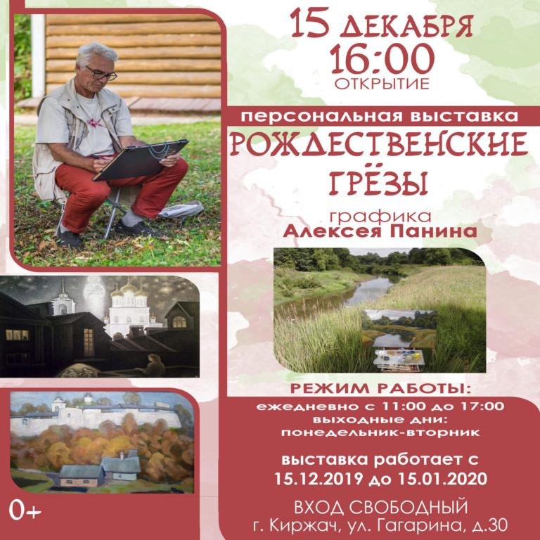 Персональная выставка «Рождественские грёзы в Киржаче»