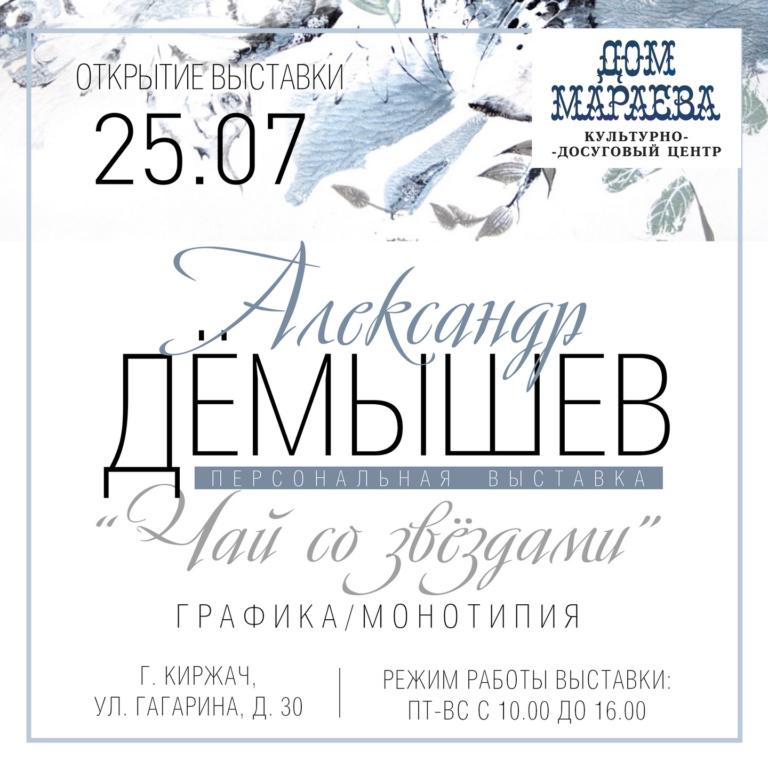 "Персональная выставка Александра Дёмышева ""Чай со звёздами"""