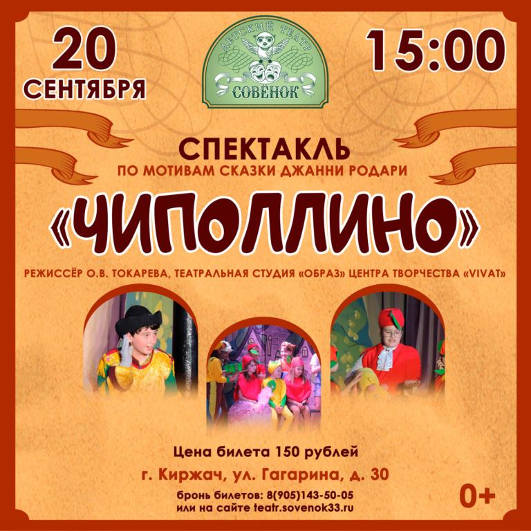Спектакль «Чиполлино»