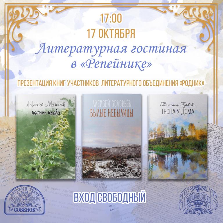 Презентация книг участников литературного объединения «Родник».